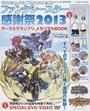 ファンタシースター感謝祭2013アークスグランプリメモリアルBOOK