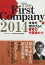 The First Company