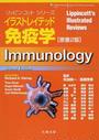 イラストレイテッド免疫学