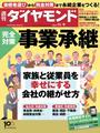 週刊ダイヤモンド 2013年11月9日号 [雑誌]