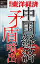 中国経済 矛盾噴出-週刊東洋経済eビジネス新書No.32