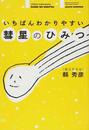 いちばんわかりやすい彗星のひみつ