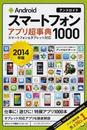 Androidスマートフォンアプリ超事典1000