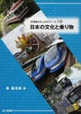 日本の文化と乗り物