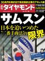 週刊ダイヤモンド 2013年11月16日号 [雑誌]