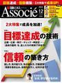 日経ビジネスアソシエ2013年12月号