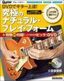 DVDでギター上達!究極のナチュラル・プレイ・フォーム