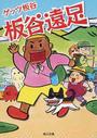 書籍と電子書籍のハイブリッド書店【honto】で買える「板谷遠足」の画像です。価格は660円になります。