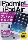 iPad mini Retinaディスプレイモデル/iPad Air知りたいことがズバッとわかる本