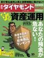 週刊ダイヤモンド 2013年11月23日号 [雑誌]