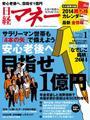 日経マネー2014年1月号