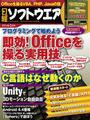 日経ソフトウエア2014年1月号