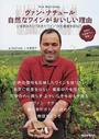 ヴァン・ナチュール自然なワインがおいしい理由