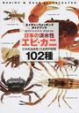 日本の淡水性エビ・カニ