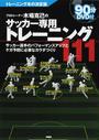 プロトレーナー木場克己のサッカー専用トレーニング111
