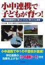 小中連携で子どもが育つ! : 兵庫県豊岡市の「根っこづくり」「幹づくり」教育
