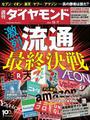 週刊ダイヤモンド 2013年12月7日号 [雑誌]