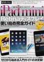 iPad mini Retinaディスプレイモデル使い始め完全ガイド