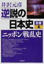 逆説の日本史