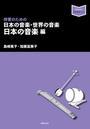 授業のための日本の音楽・世界の音楽