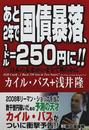 あと2年で国債暴落、1ドル=250円に!!