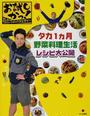タカ1カ月野菜料理生活レシピ大公開