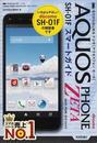 ドコモAQUOS PHONE ZETA SH-01Fスマートガイド