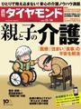 週刊ダイヤモンド 2013年12月14日号 [雑誌]