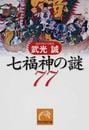 七福神の謎77