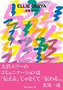 ggg Books 105 大宮エリー