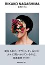 ggg Books 107 長嶋りかこ