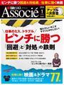日経ビジネスアソシエ2014年1月号