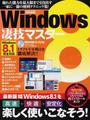 Windows8凄技マスター