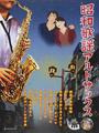 昭和歌謡アルトサックス