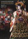 和紙人形の世界歌舞伎の華