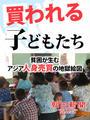 買われる子どもたち 貧困が生むアジア人身売買の地獄絵図
