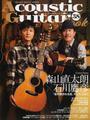 アコースティック・ギター・ブック