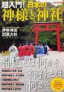 超入門!日本の神様と神社