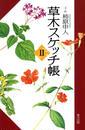 草木スケッチ帳2