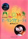 Alohaヒーリングビューティ