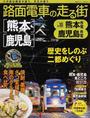 書籍と電子書籍のハイブリッド書店【honto】※旧オンライン書店bk1で買える「路面電車の走る街」の画像です。価格は700円になります。