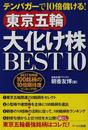 東京五輪大化け株BEST10