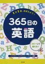 1日1語、おぼえよう!365日の英語