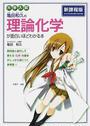 大学入試亀田和久の理論化学が面白いほどわかる本