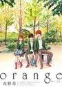 orange(ACTION COMICS) 5巻セット(アクションコミックス)