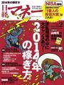 日経マネー2014年2月号