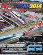 鉄道模型Nゲージ大図鑑