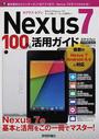 Nexus 7 100%活用ガイド