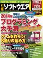 日経ソフトウエア2014年2月号