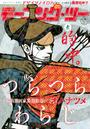 モーニングスーパー増刊 モーニング・ツー vol.46